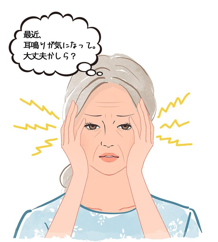 老人性難聴(加齢性難聴)の症状・原因・治療方法