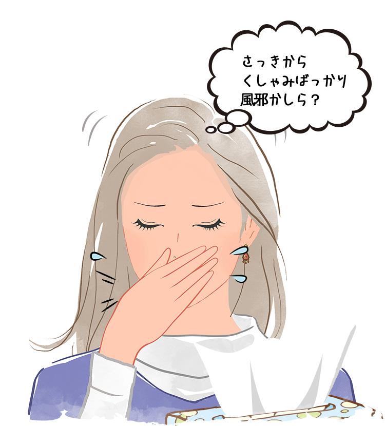 鼻水、くしゃみが止まらない!