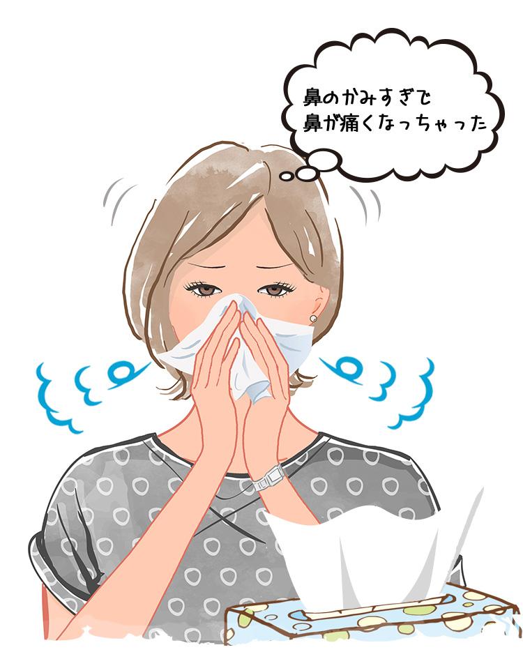 慢性鼻炎(鼻のかみすぎで鼻が痛くなっちゃった)